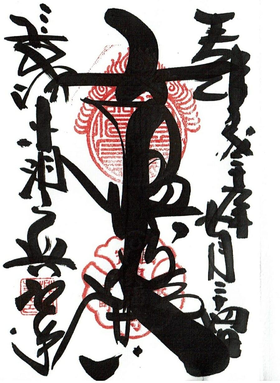 長崎興福寺の御朱印
