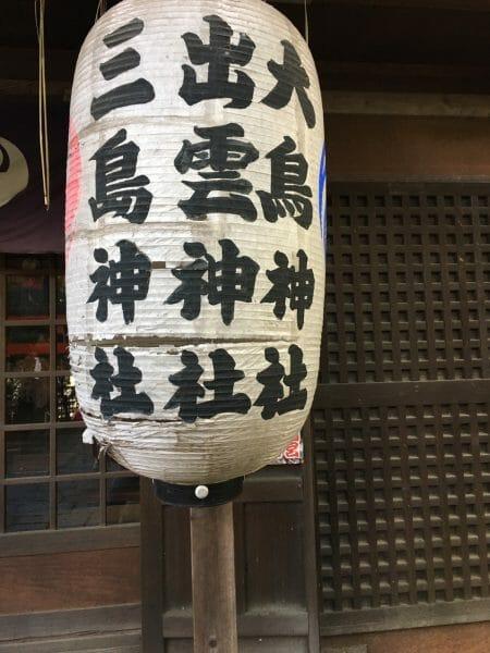 武蔵野八幡宮の境内末社