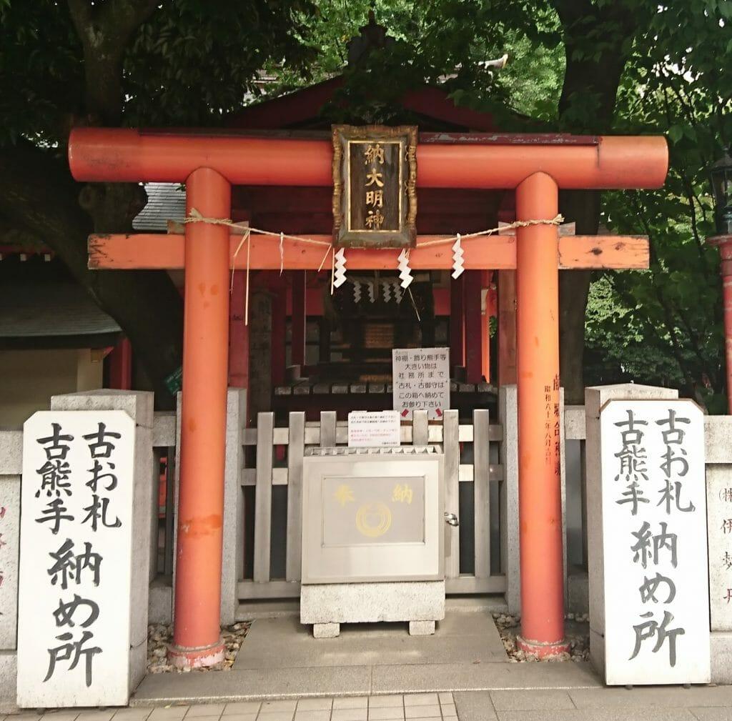 花園神社の納大明神