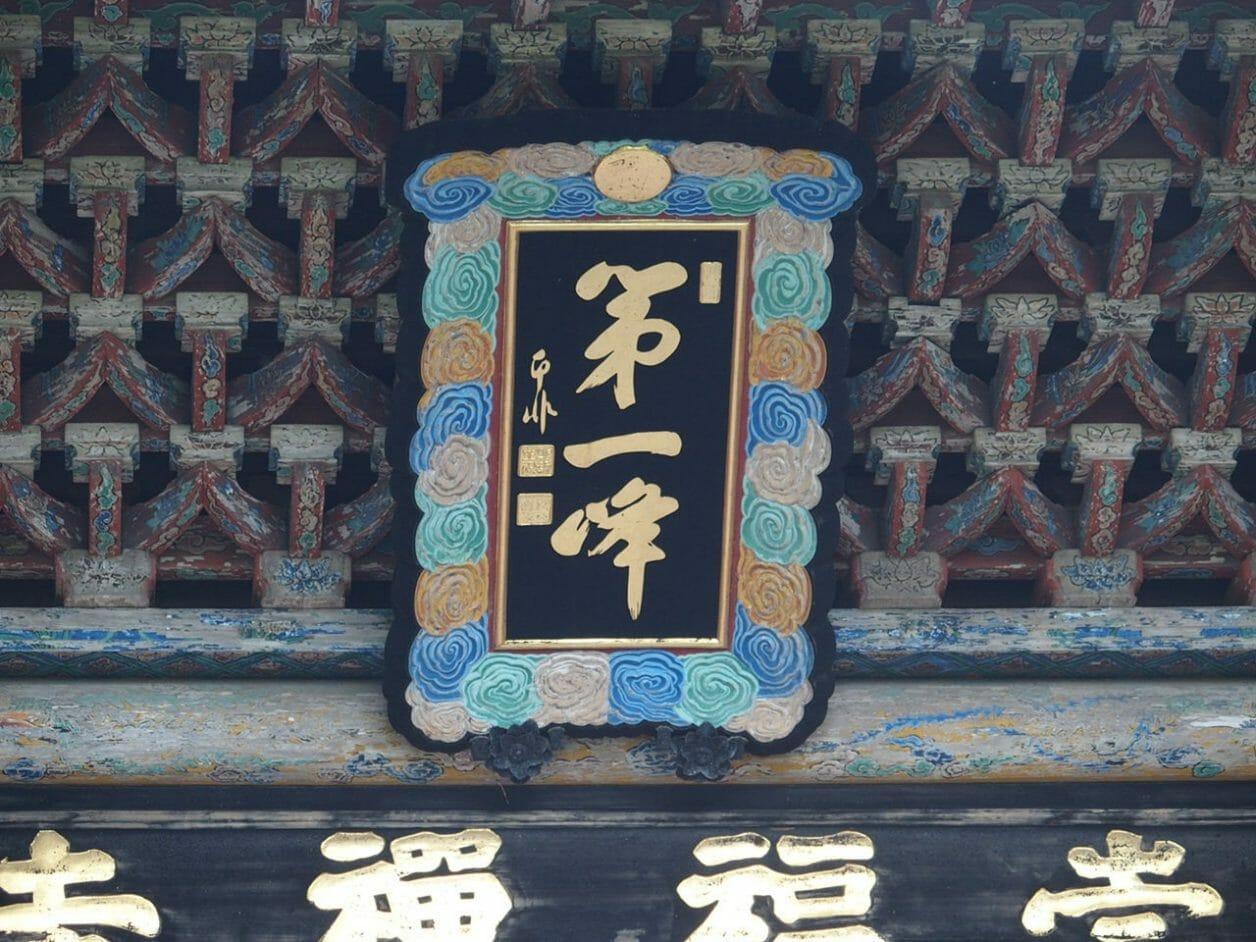 国宝である長崎の崇福寺の第一峰門