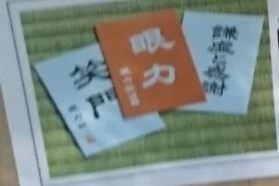 伏見稲荷大社の眼力社の豆書