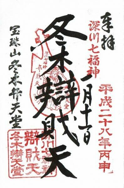 深川七福神|冬木弁財天