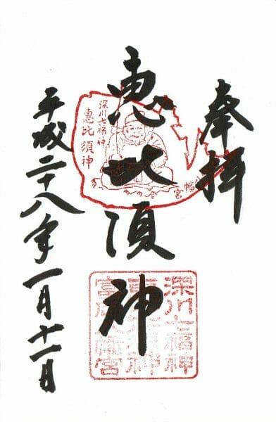 深川七福神のひとつ富岡八幡宮恵比寿神の御朱印