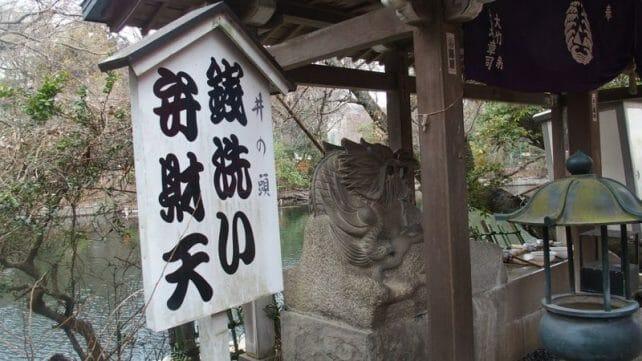 吉祥寺七福神の銭洗い弁財天