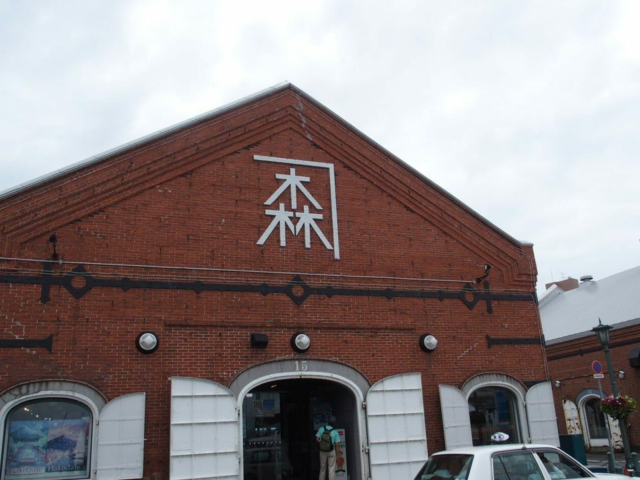 函館の金森連レンガ倉庫