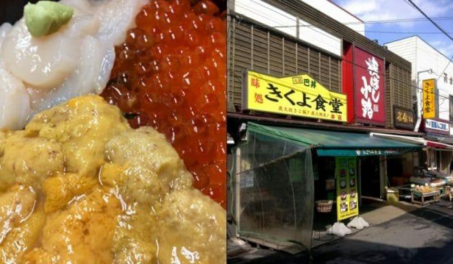 函館朝市のきくよ食堂