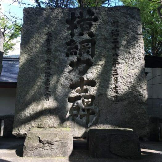 富岡八幡宮の横綱力士碑