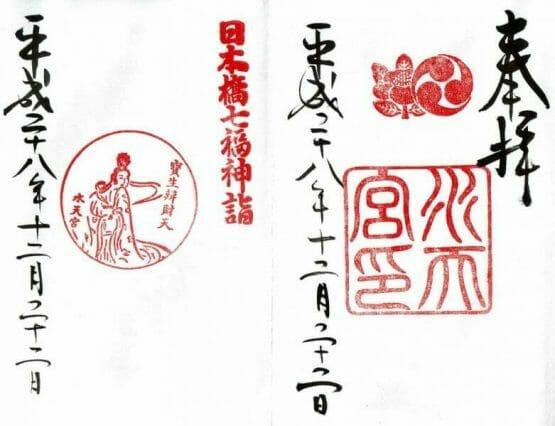 日本橋水天宮の御朱印