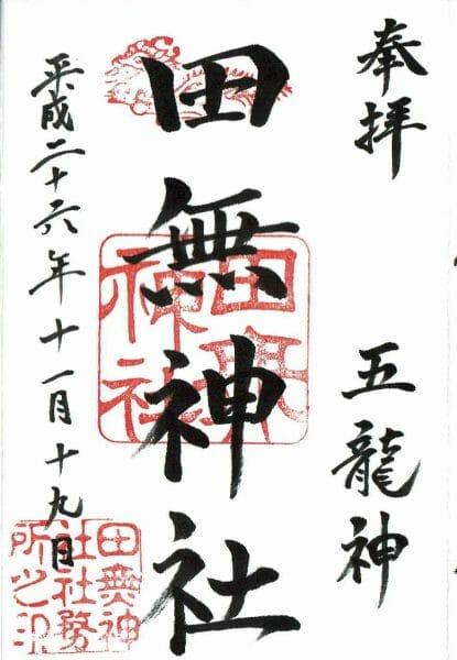 田無神社の御朱印