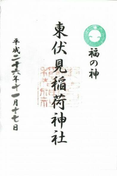 東伏見稲荷神社 御朱印