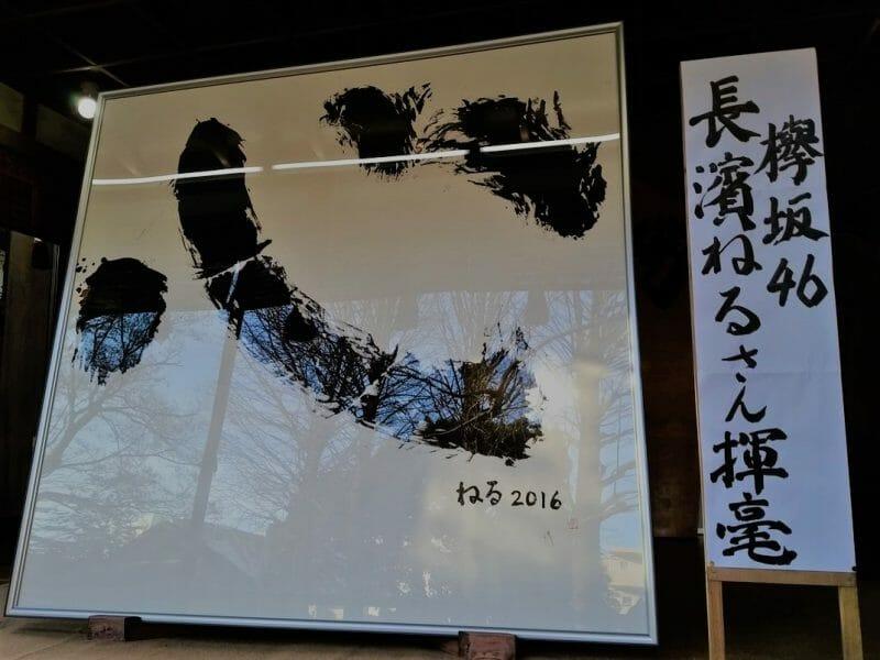 田無神社と長濱ねるのコラボ