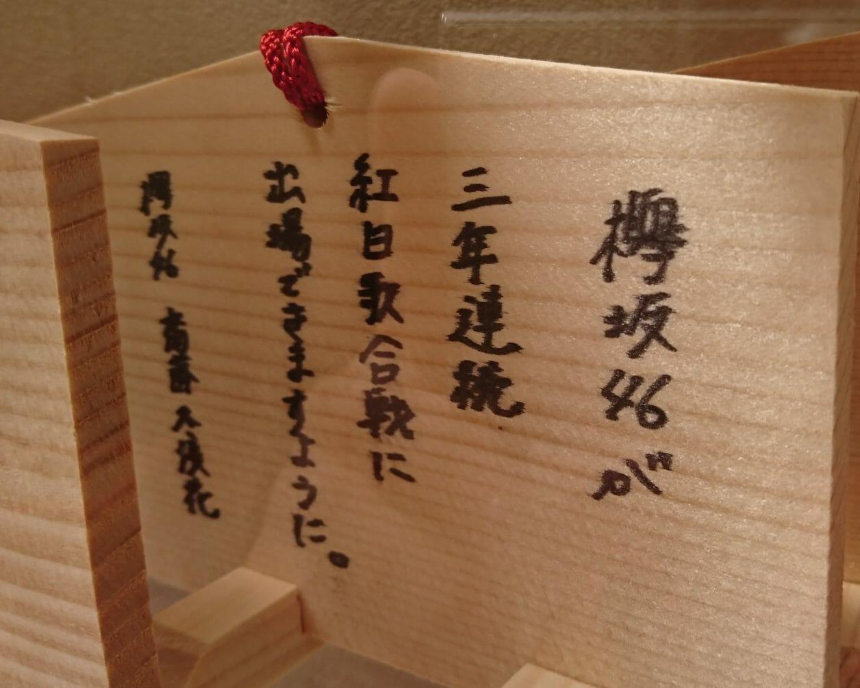 欅坂46の齋藤冬優花さんが田無神社に奉納された絵馬