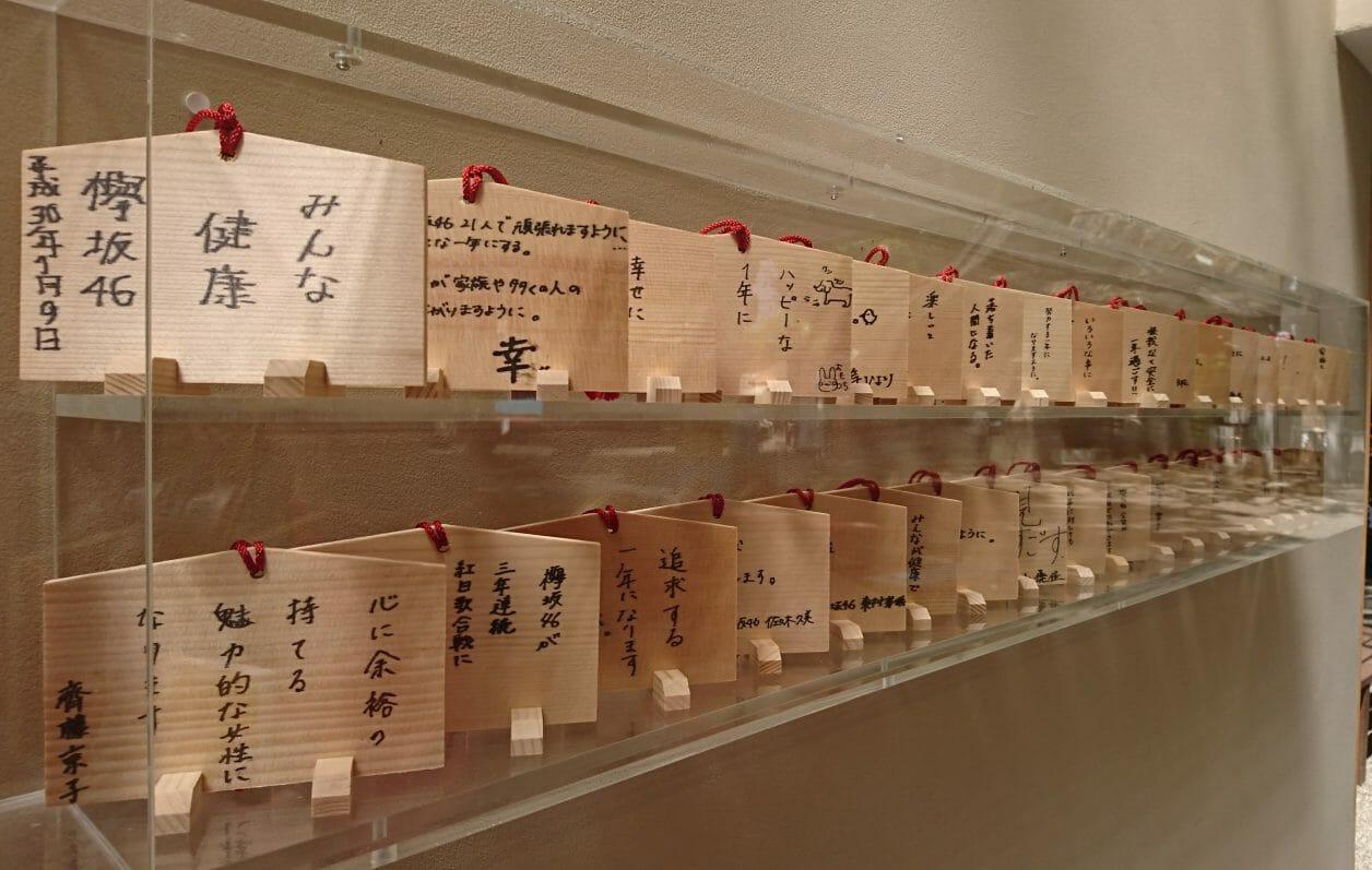 田無神社に奉納された欅坂46のメンバーの書いた絵馬