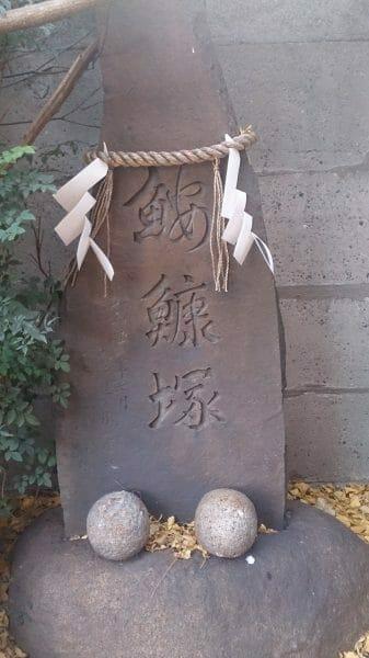 波除神社の鮟鱇塚