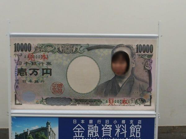 旧日本銀行小樽支店 金融資料館
