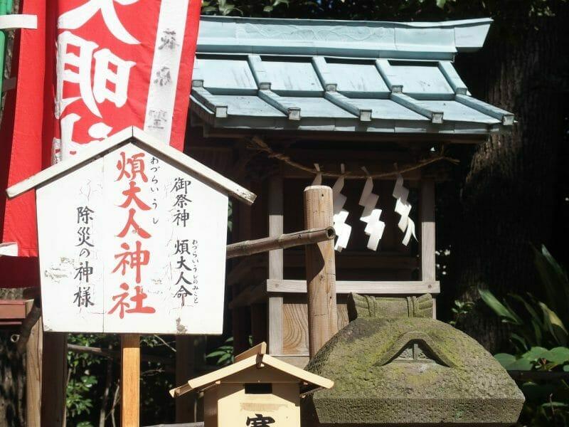田無神社の境内にある煩大人神社のご利益は除災