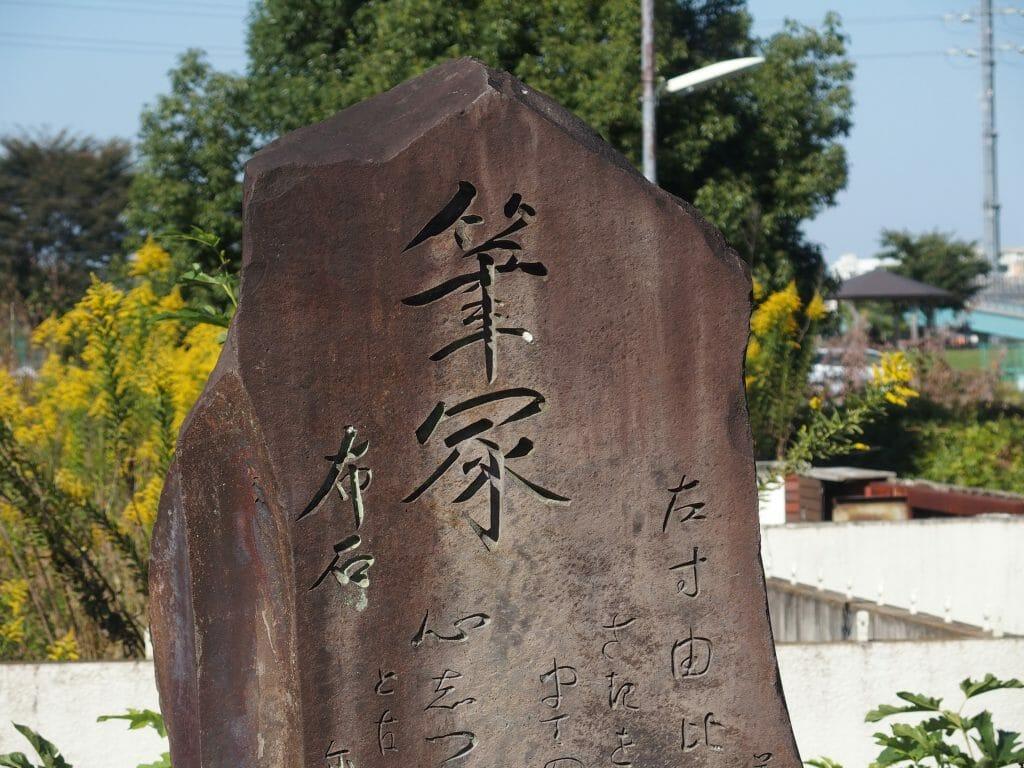 東伏見稲荷神社の筆塚
