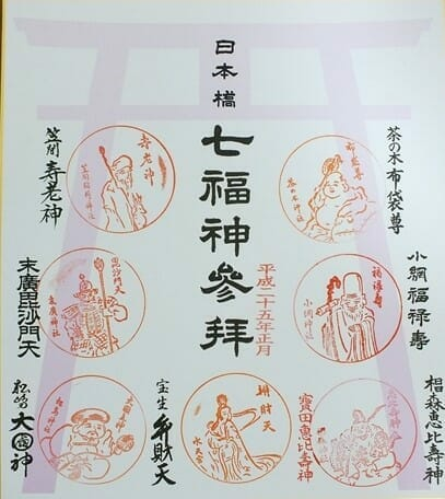 日本橋七福神の色紙