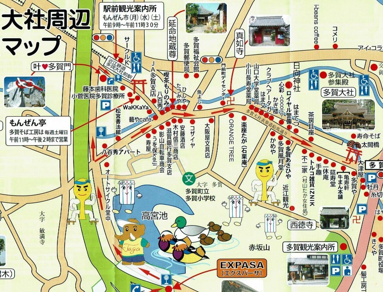 多賀大社周辺散策マップ