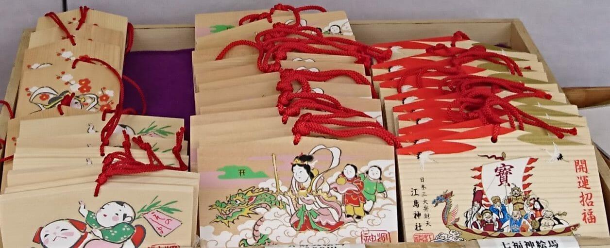 江ノ島神社の絵馬