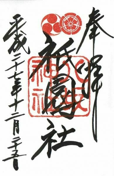 京都祇園八坂神社の御朱印