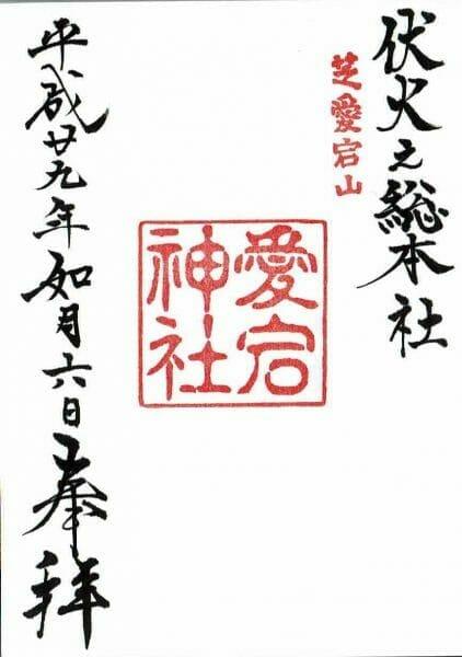 東京港区愛宕神社の御朱印