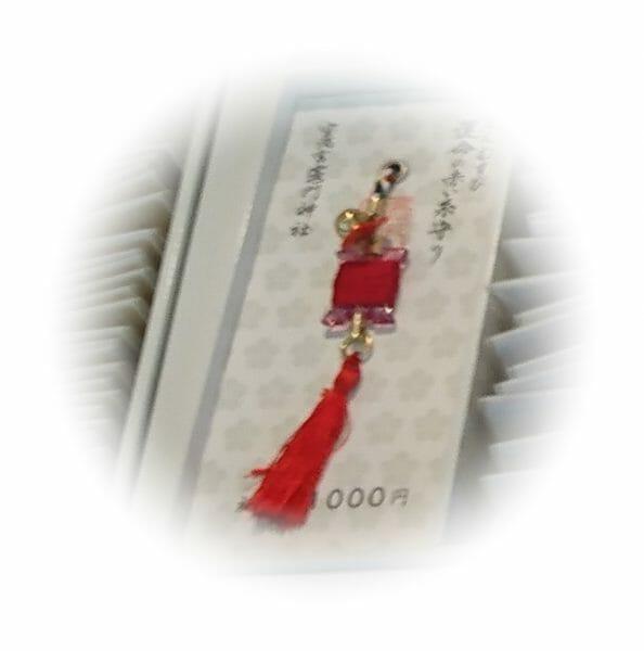 竈門神社の運命の赤い糸守り
