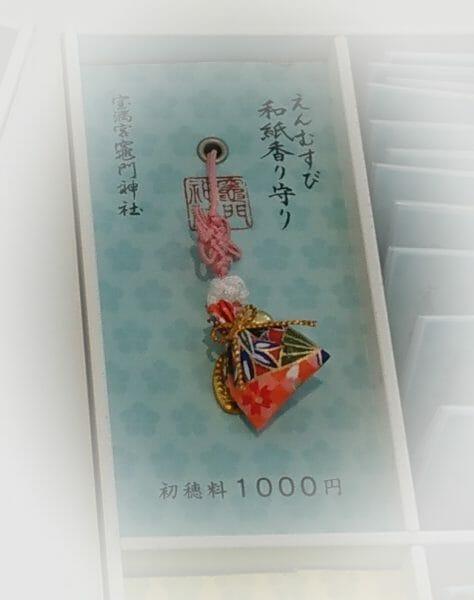 竈門神社の和紙香り守り