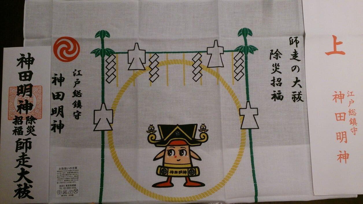 神田明神の師走大祓式で授与した手ぬぐいとお札