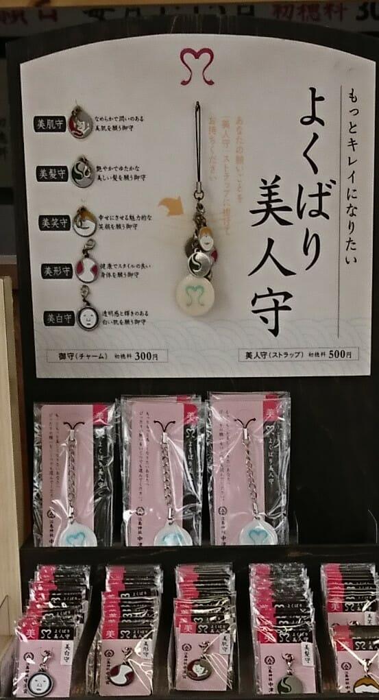 江ノ島神社のよくばり美人守