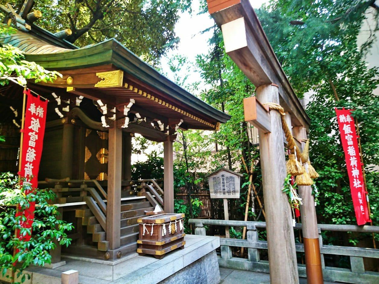 東京大神宮の境内にある飯富稲荷神社