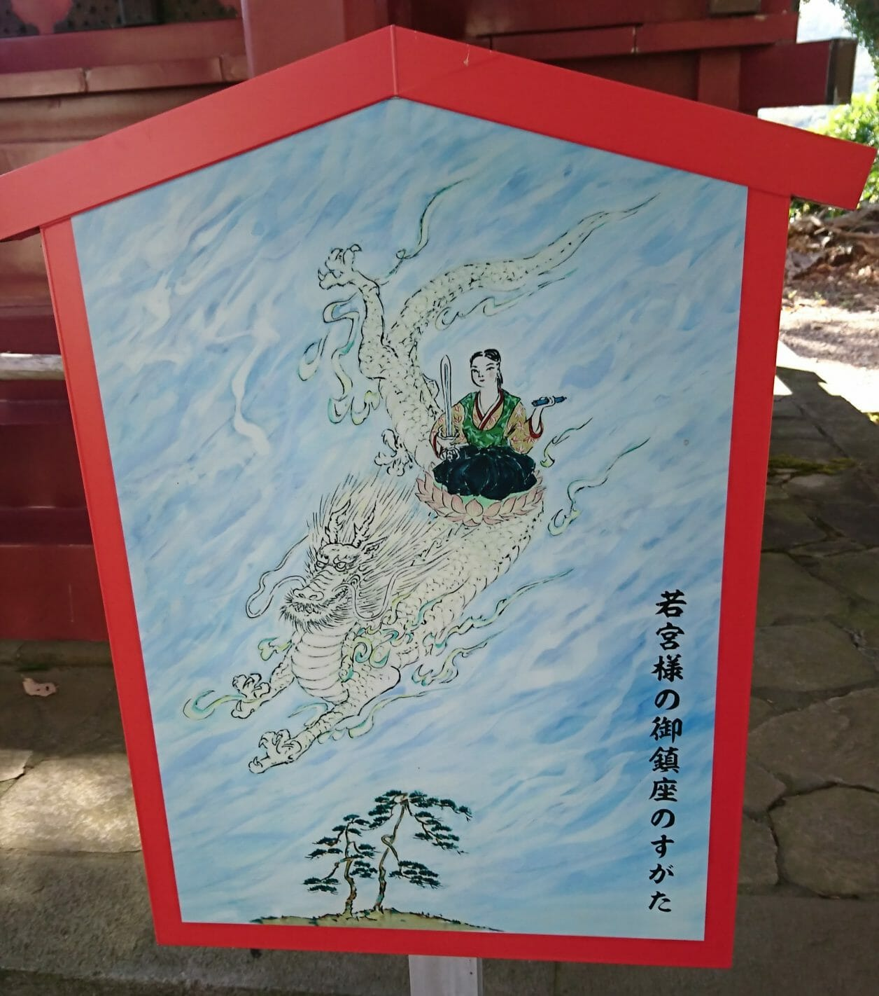 熱海の伊豆山神社の摂社雷電