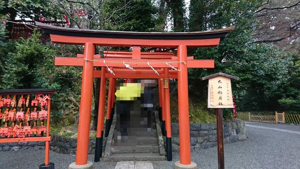 鶴岡八幡宮の境内にある丸山稲荷神社