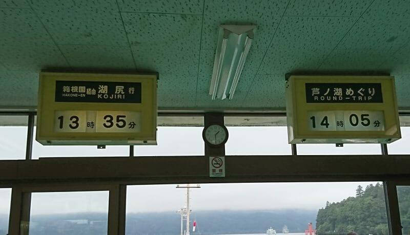 箱根の芦ノ湖遊覧船に乗船