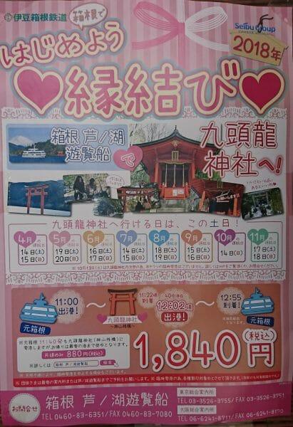 元箱根港から九頭龍神社まで日にち限定で遊覧船が出ています