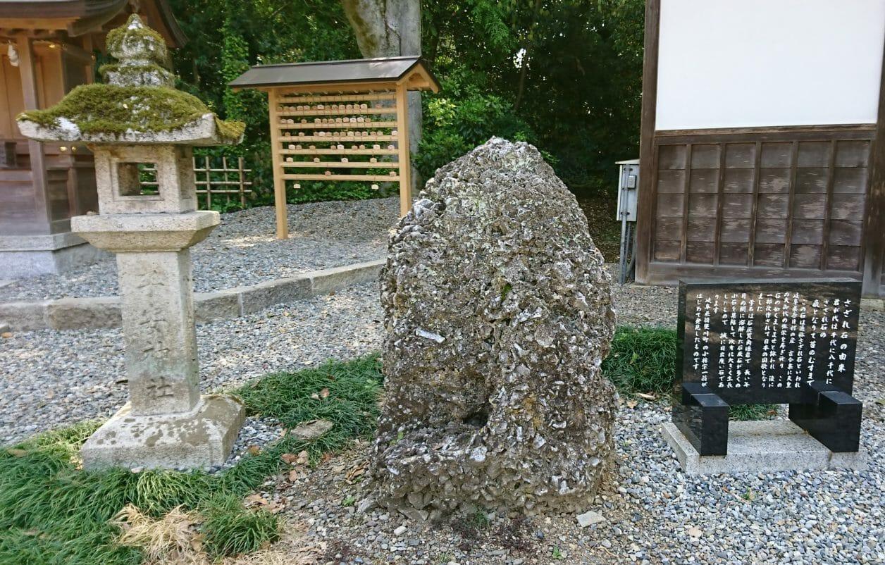 多賀大社の境内にあるさざれ石