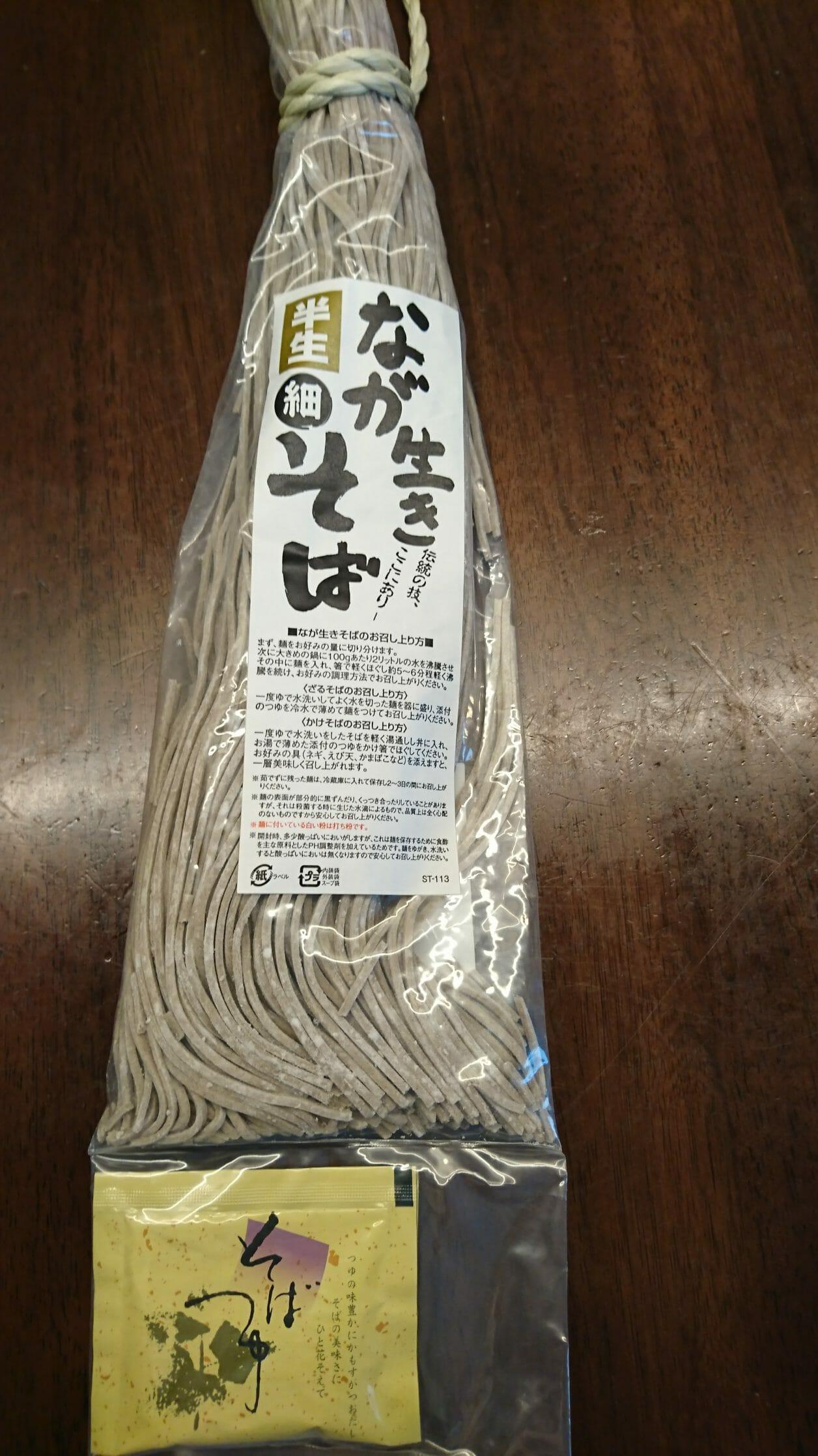 多賀大社の表参道絵馬通りにある莚寿堂の長生き蕎麦