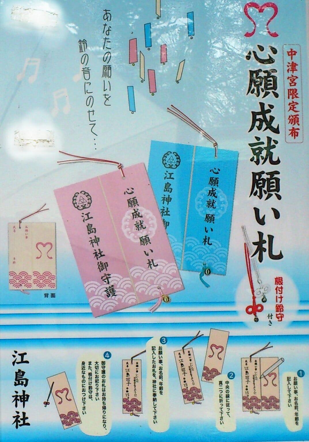 江ノ島神社の心願成就願い札
