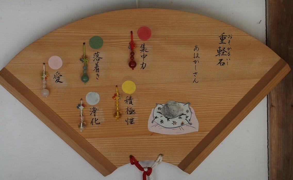 今宮神社の重かる石
