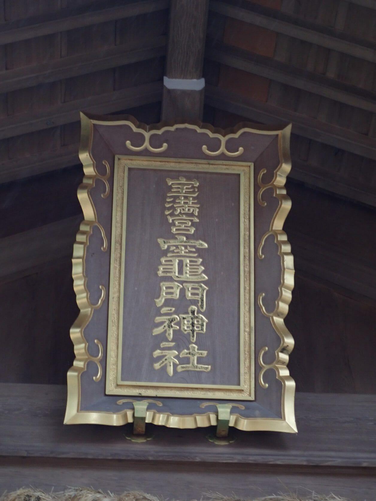 鬼滅の刃の聖地と言われる竈門神社