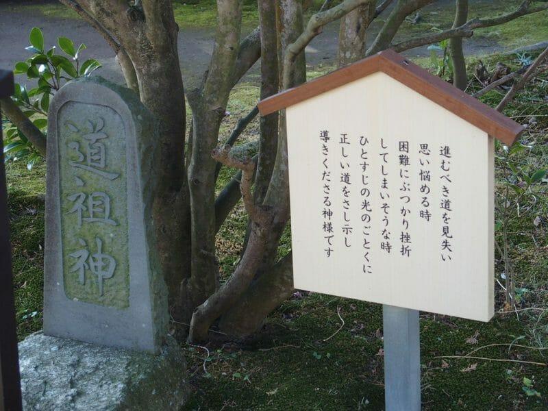 熱海の伊豆山神社のみちびきの神様道祖神様