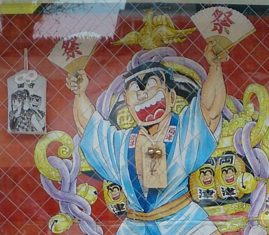 神田明神のこち亀とコラボのお守り