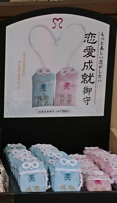 江ノ島神社の恋愛成就守り
