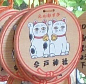 浅草で縁結びと招き猫が有名な今戸神社の招き猫絵馬