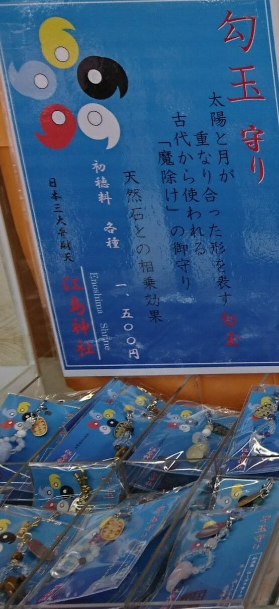 江ノ島神社の勾玉守り