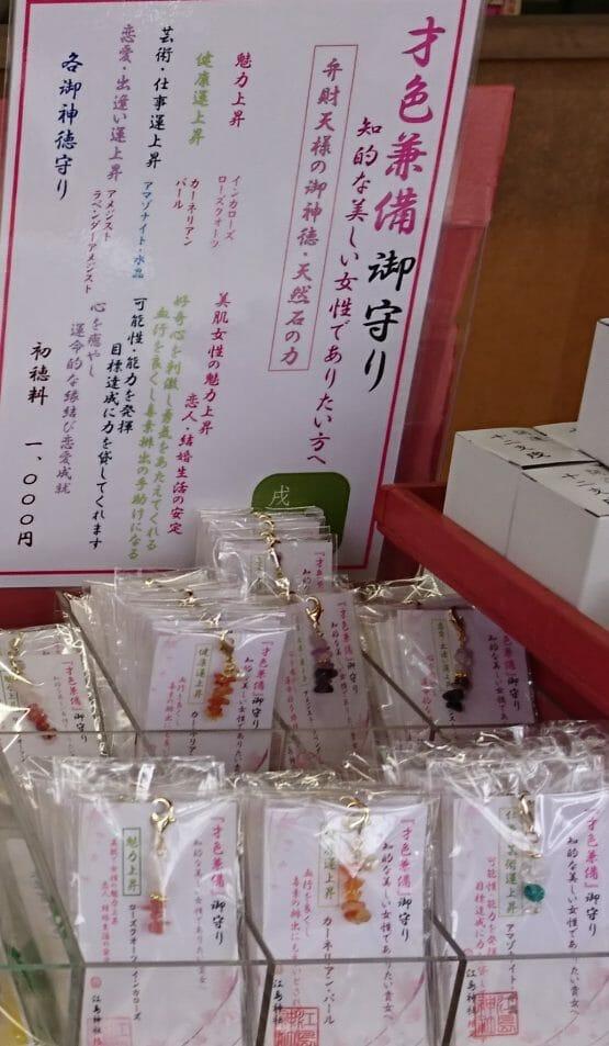 江ノ島神社の才色兼備御守