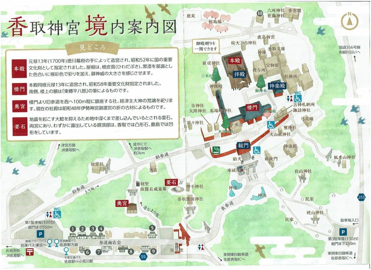 香取神宮MAP