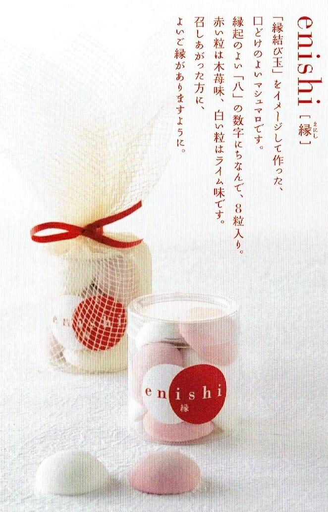 川越氷川神社のむすびcafeで販売されている縁結び玉をイメージしたお菓子えにし