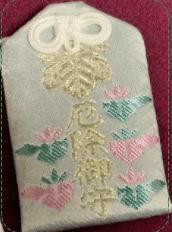 香取神宮の厄除け守り