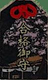 鹿島神宮のお守り